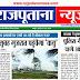 राजपूताना न्यूज ई-पेपर 13 जून 2019 डेली डिजिटल एडिशन