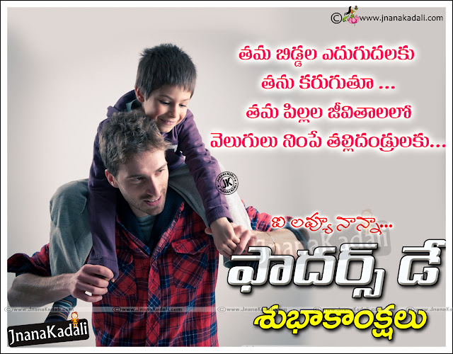Here is a Latest Telugu 2020 Happy Fathers Day Quotations in Telugu Font, Telugu English Fathers Day Quotes Images, Dad Quotations in Telugu Language, Fathers Day Special Quotations in Telugu Language, Nice Telugu 2020 Fathers Day Quotes Pictures,Fathers Day kavithalu with child and father hd wallpapers