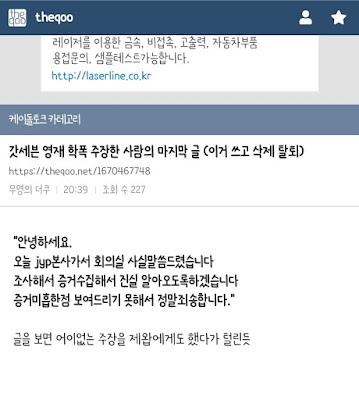 [THEQOO] JYP, GOT7 Youngjae'nin okul zorbalığı dedikodularına yanıt verdi