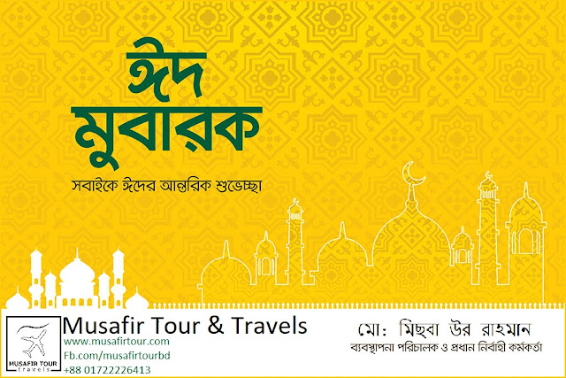 Eid Mubarak from Musafir tour and travels