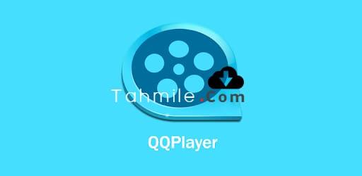 تحميل برنامج كيو كيو بلاير qq player للكمبيوتر