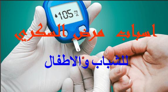 ما هى اسباب مرض السكري الشباب والاطفال تحاليلي