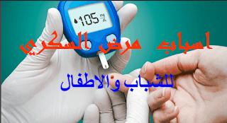اسباب مرض السكري عند الاطفال