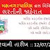 Jamnagar Municipal Corporation (JMC) Recruitment for Addi. Asst. Engineer, Work Assistant Posts 2019