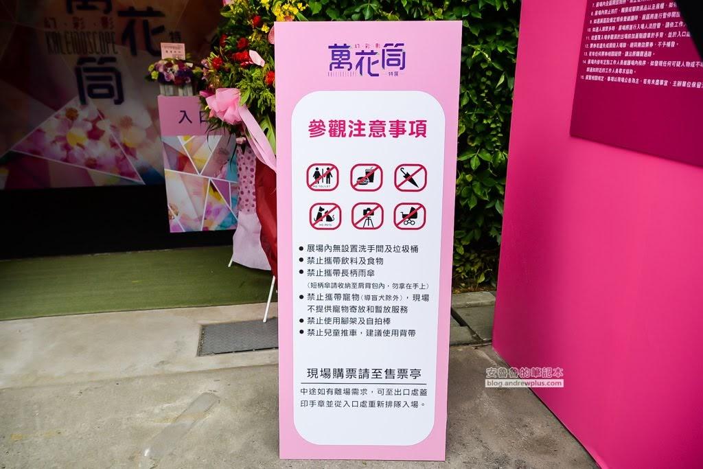 華山展覽,萬花筒展覽