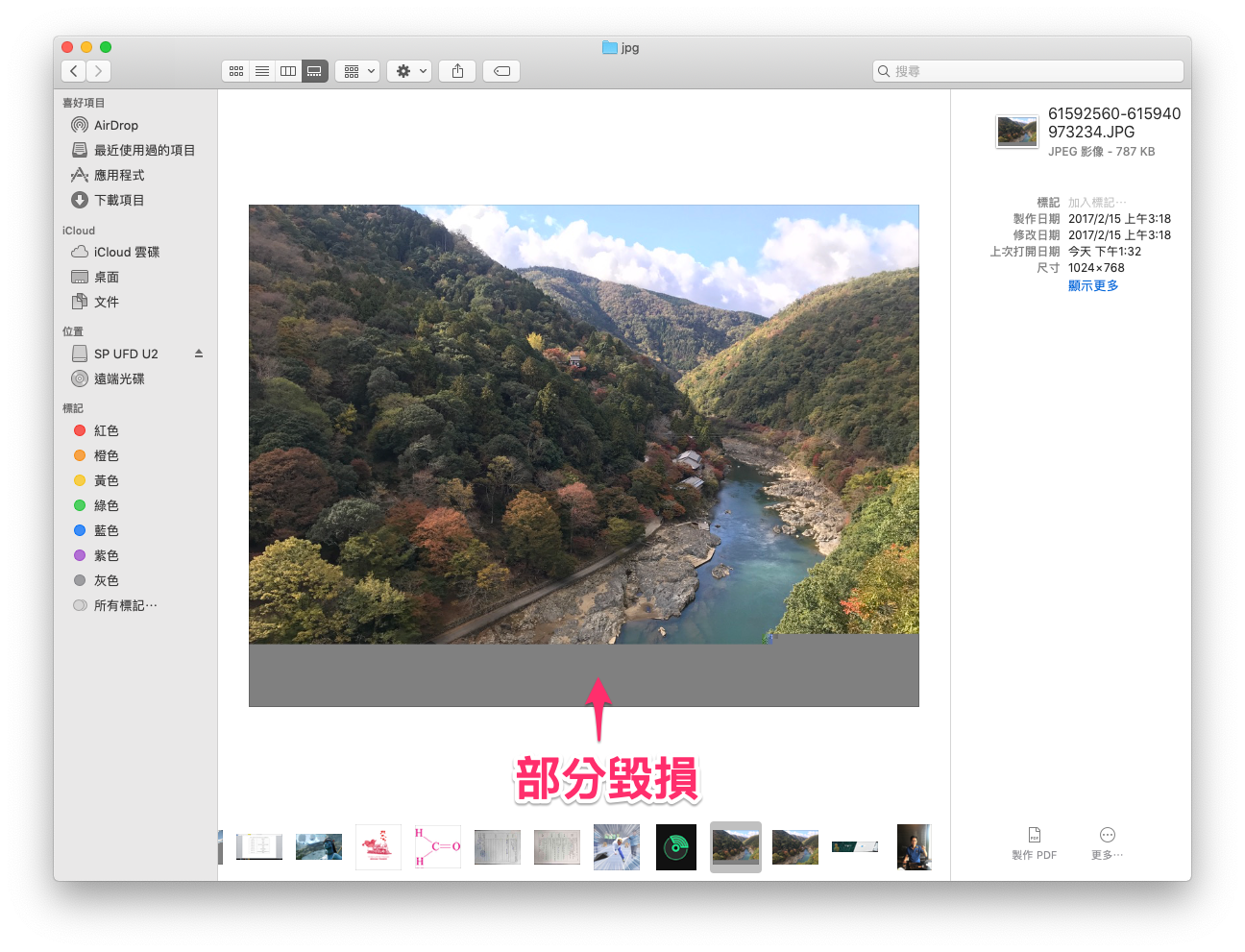 Mac 資料救援