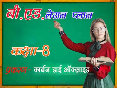 class 8 science lesson plan vigyan lesson paln