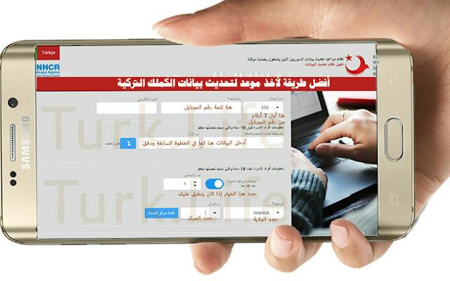 حجز موعد تحديث بيانات السوريين,طريقة حجز موعد تحديث البيانات في تركيا
