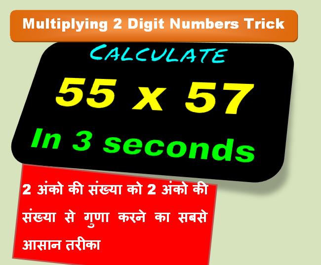 Easy Method To Multiplying 2 Digit Numbers Quickly | 2  अंको की संख्या को 2 अंको की संख्या से गुणा करने का सबसे आसान तरीका