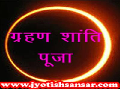 grahan shanti puja jyotish dwara online