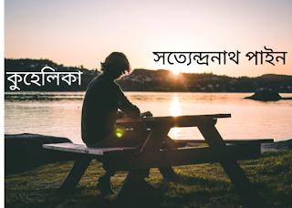 কুহেলিকা  / / সত্যেন্দ্রনাথ পাইন