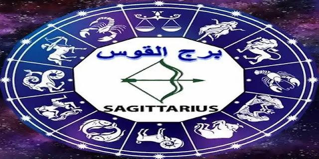 sagittarius,التوافق بين الابراج,مشاهير,عيوب,مميزات,برج القوس