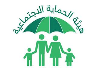 عاجل عاجل اعلان اسماء الرعاية الاجتماعية الوجبة الخامسة