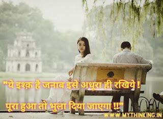 Love Quotes in Hindi, Love Status in hindi