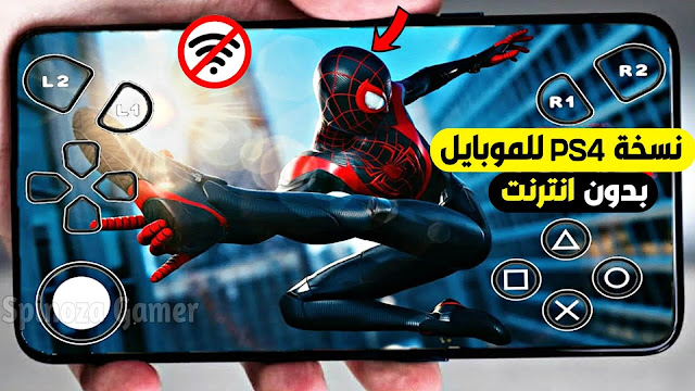 تحميل افضل لعبة سبايدر مان Spider Man نسخة PS4 لجميع اجهزة الاندرويد بجرافيك خرافي