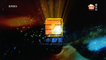 Frekuensi siaran Now Baogu Channel di satelit Apstar 7 Terbaru