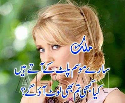 Romantic Poetry In Urdu | Poetry in urdu 2 lines | Urdu Shayari | Urdu Poetry World,Urdu Poetry,Sad Poetry,Urdu Sad Poetry,Romantic poetry,Urdu Love Poetry,Poetry In Urdu,2 Lines Poetry,Iqbal Poetry,Famous Poetry,2 line Urdu poetry,Urdu Poetry,Poetry In Urdu,Urdu Poetry Images,Urdu Poetry sms,urdu poetry love,urdu poetry sad,urdu poetry download,sad poetry about life in urdu
