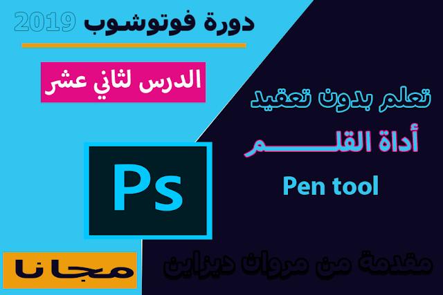 دورة الفوتوشوب | الدرس الثاني عشر: أداة القلم pen tool