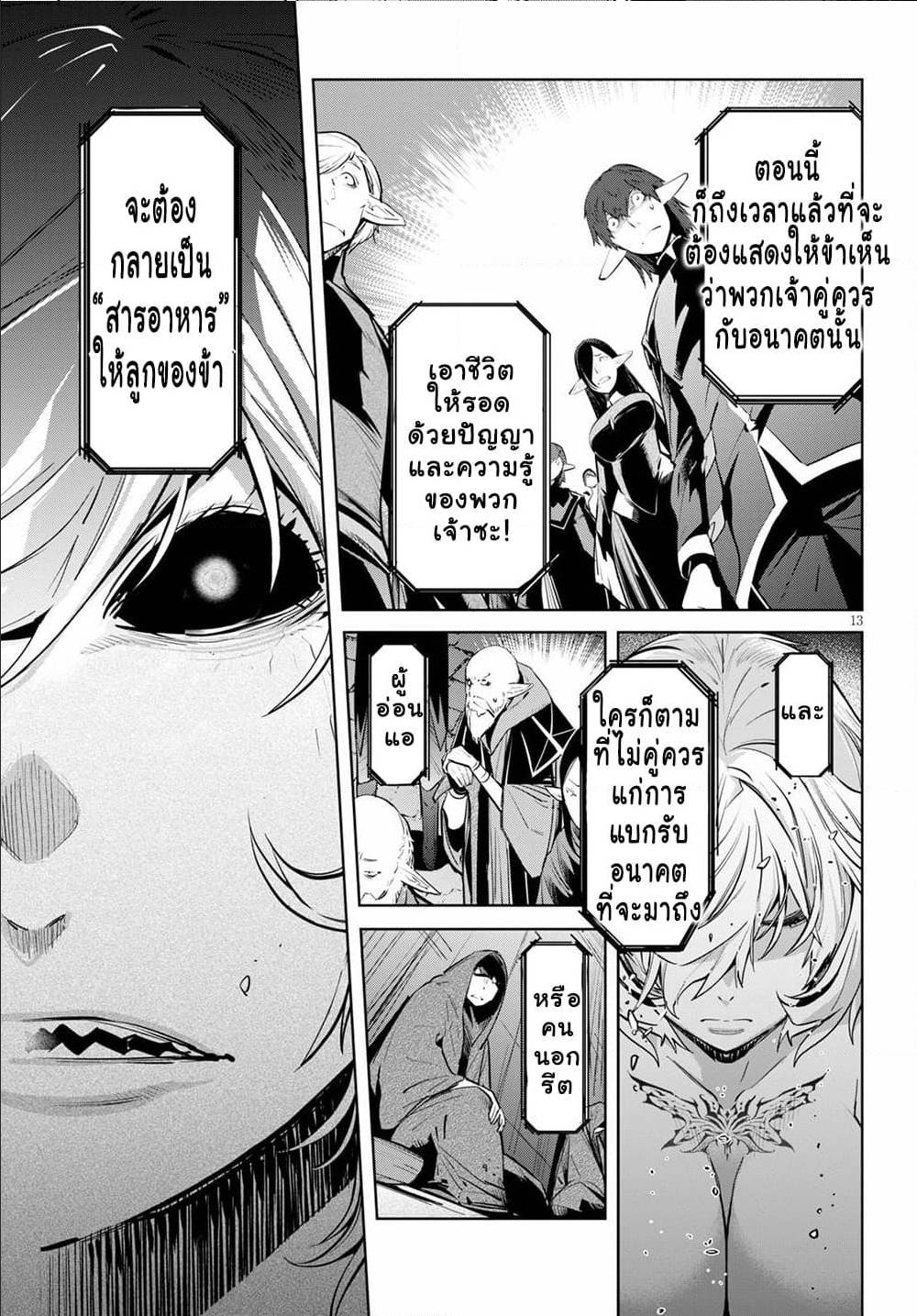 อ่านการ์ตูน Game obu Familia - Family Senki ตอนที่ 29 หน้าที่ 12