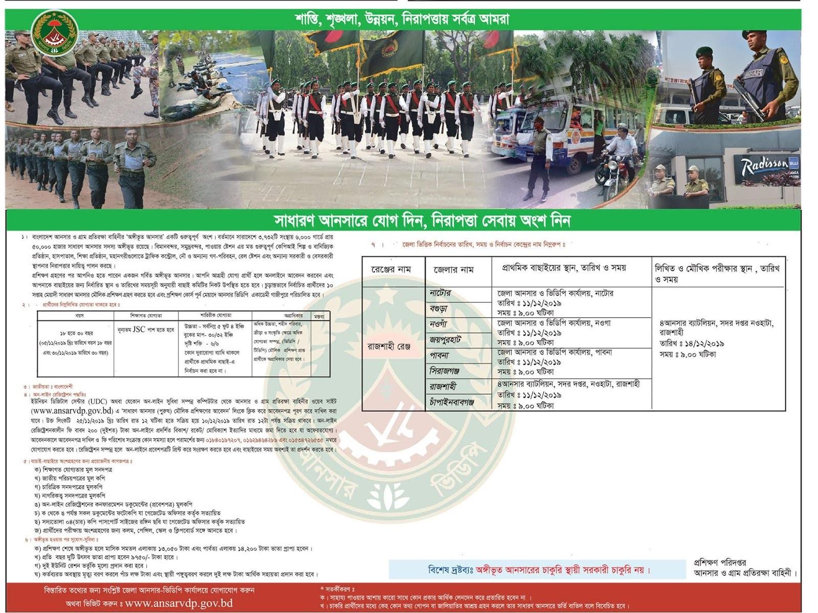 bangladesh army job circular 2019, bangladesh army circular 2019, www.army.mil.bd jobs circular 2019, join bangladesh army circular 2019, bangladesh army sainik job circular 2019, bangladesh army civil job circular 2019, www.army.mil.bd jobs circular 2018, www.army.mil.bd 2019, সেনাবাহিনীতে চাকরি ,Army Job Circular 2020 Bangladesh, বাংলাদেশ সেনাবাহিনী নিয়োগ ২০২০, বাংলাদেশ সেনাবাহিনীর সার্কুলার ২০১৯, সেনাবাহিনী নিয়োগ বিজ্ঞপ্তি ২০১৯, বাংলাদেশ সেনাবাহিনী নিয়োগ বিজ্ঞপ্তি ২০১৯, বাংলাদেশ সেনাবাহিনী নিয়োগ 2019, বাংলাদেশ সেনাবাহিনী বেসামরিক নিয়োগ ২০১৯, বাংলাদেশ সেনাবাহিনী নিয়োগ ২০১৯ ব্যাচ, বাংলাদেশ সেনাবাহিনী সৈনিক পদে নিয়োগ ২০১৯,