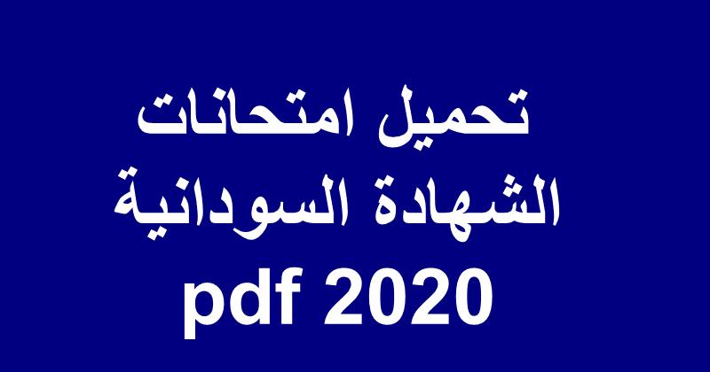 تحميل امتحانات شهادة الاساس السودانية pdf