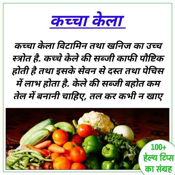 Natural Health Tips in Hindi 13 | हिंदी हेल्थ टिप्स का बहोत ही उपयोगी संग्रह