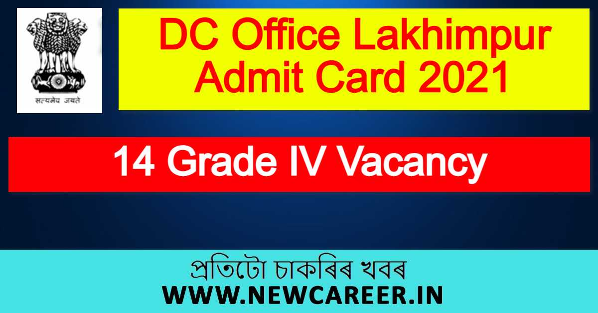 DC Office Lakhimpur Admit Card 2021 : 14 Grade IV Vacancy