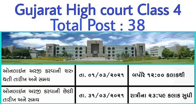 ગુજરાત હાઇકોર્ટમાં વર્ગ -૪ ભરતી | કુલ જગ્યા -38. | High court Class 4 Reqruitment 2021- Total Post 38