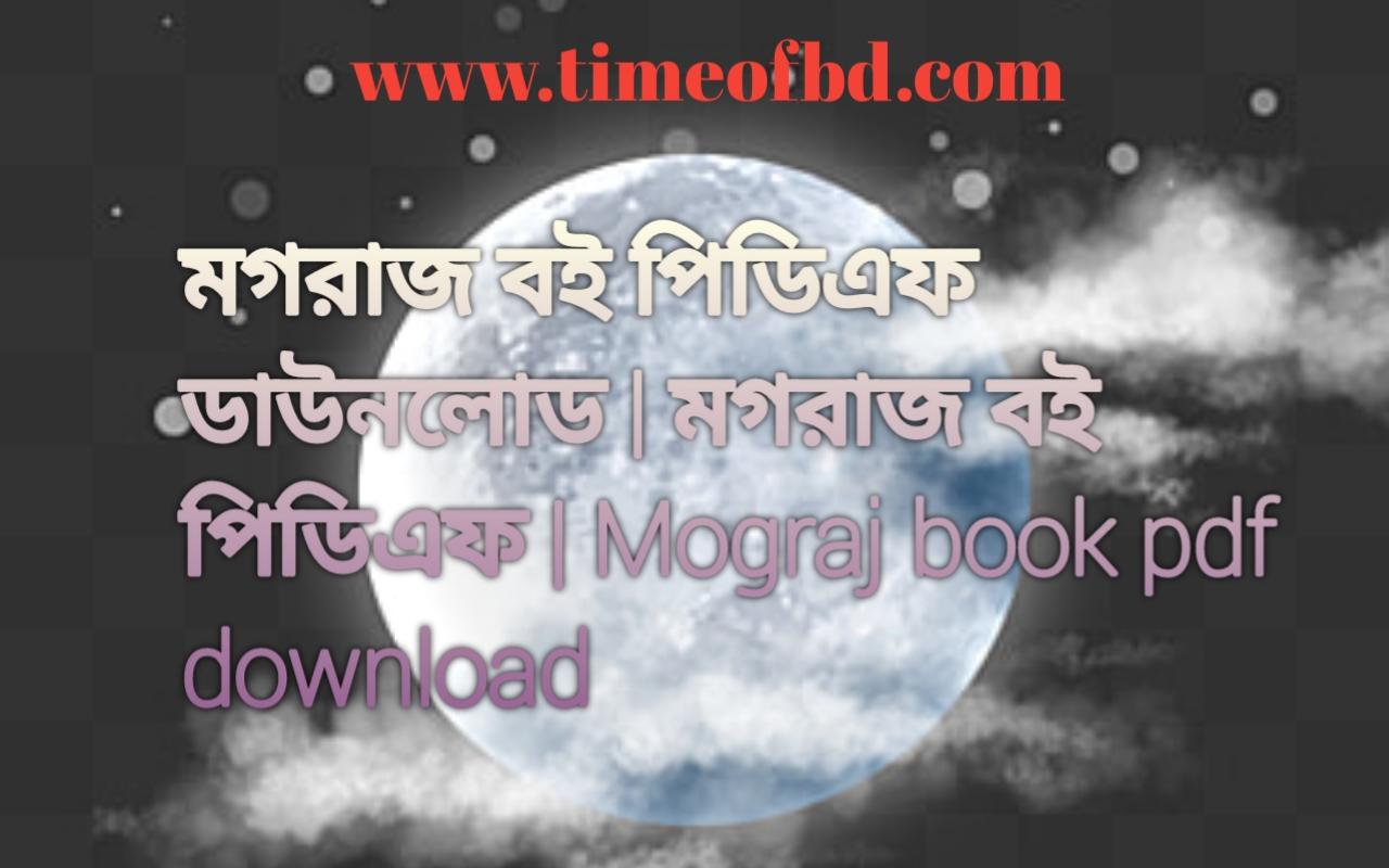 মগরাজ বই পিডিএফ ডাউনলোড, মগরাজ বই পিডিএফ, মগরাজ বই pdf download, মগরাজ বই pdf,