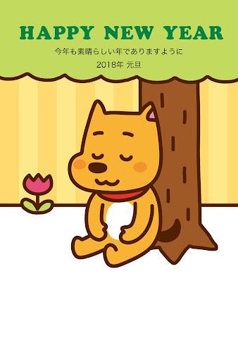 木陰で休む犬のイラスト年賀状(戌年)