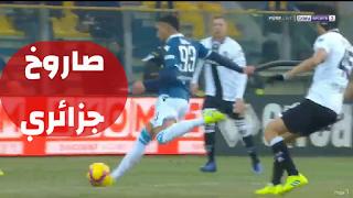 هدف الجزائري محمد فارس الصاروخي و القاتل ضد بارما في الدوري الايطالي