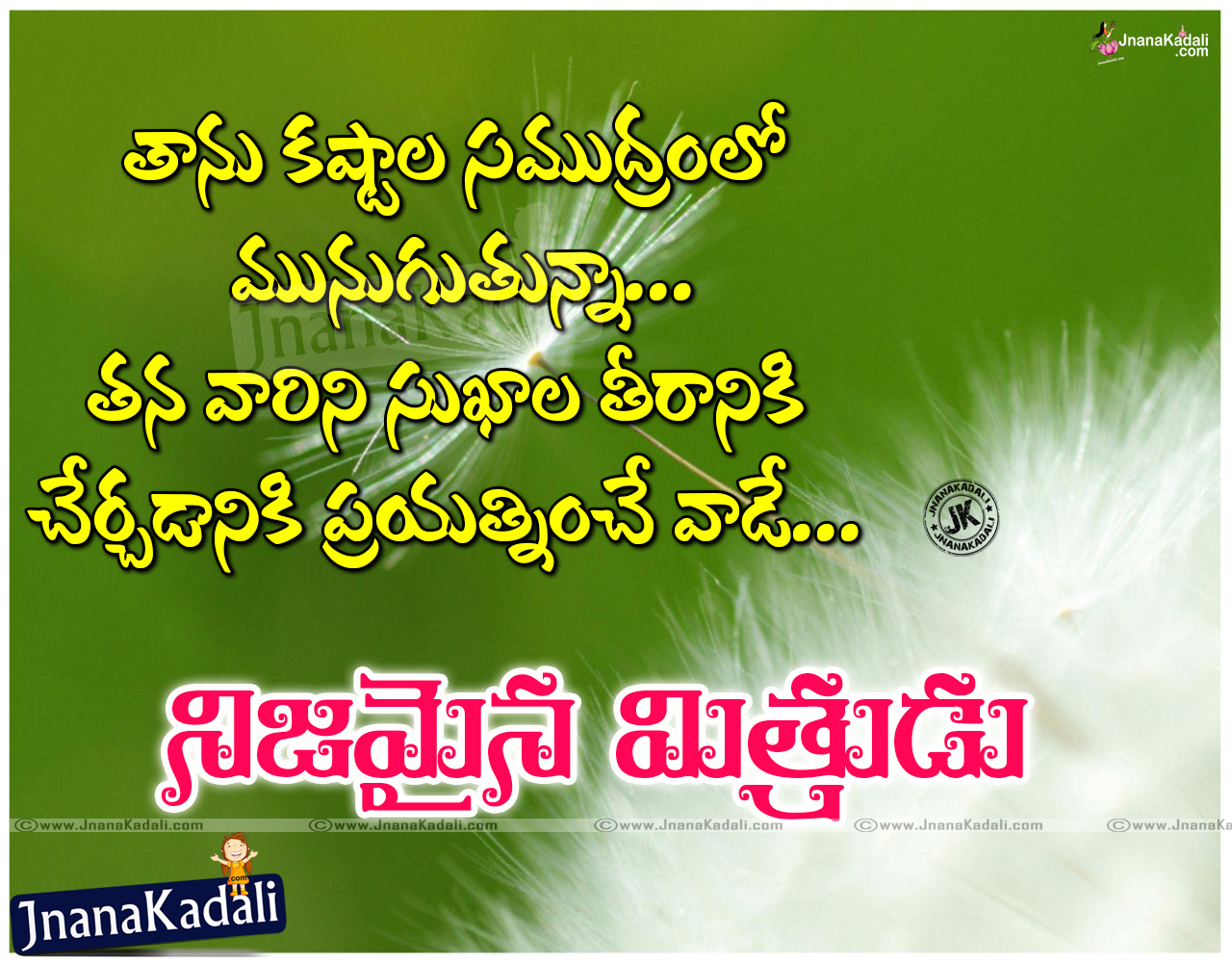 Top Quotes About Life And Happiness New Telugu Best Friendship Poetry Good Morning Wishes And