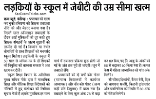 HaryanaJBT Admission news