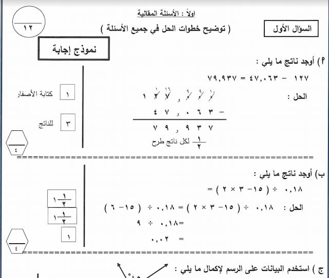 نموذج الاجابة رياضيات الصف السادس منطقة مبارك الكبير التعليمية 2018-2019