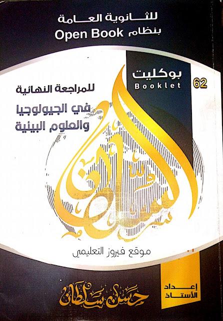 تحميل كتاب السلطان في الجيولوجيا كامل للصف الثالث الثانوى 2021