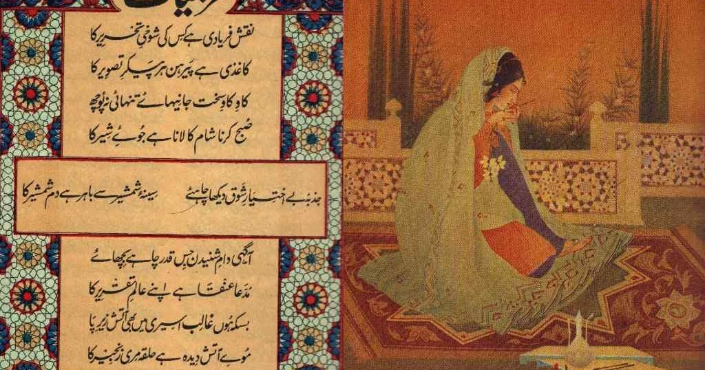 Urdu Poetry WhatsApp Group Link List Collection
