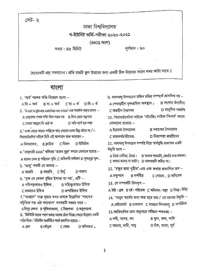 ঢাবি খ বিভাগের ভর্তি পরীক্ষার প্রশ্ন সমাধান ২০২১ - DU B Unit Admission Question Solution 2021 Dhaka University