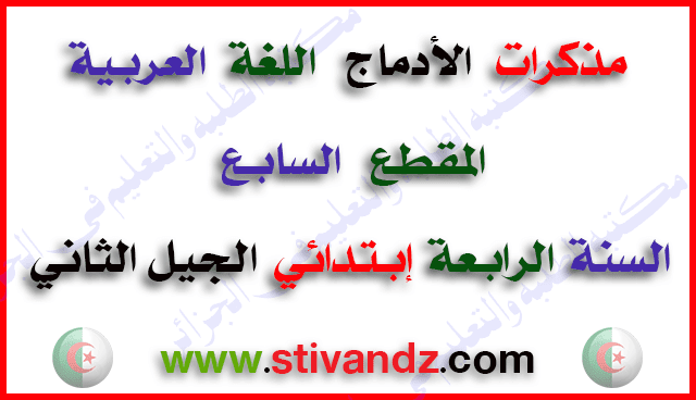 مذكرات الإدماج اللغة العربية المقطع السابع السنة الرابعة إبتدائي الجيل الثاني