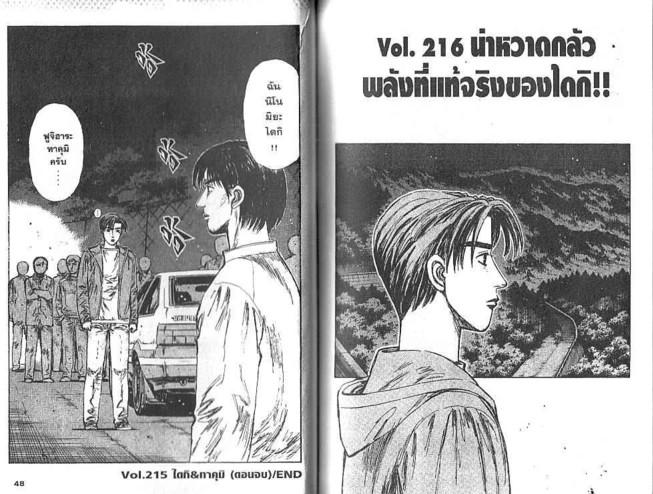 Initial D - หน้า 23