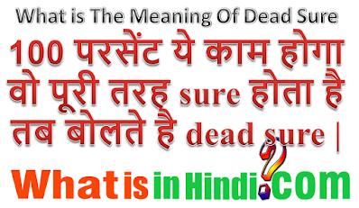 Dead Sure का मतलब क्या होता है