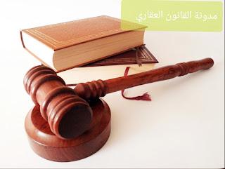 مفهوم حق الانتفاع في القانون السوري