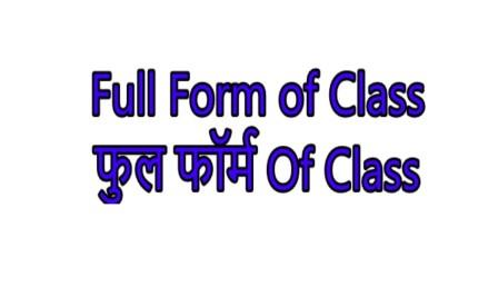 Full Form of Class - फुल फॉर्म Of Class