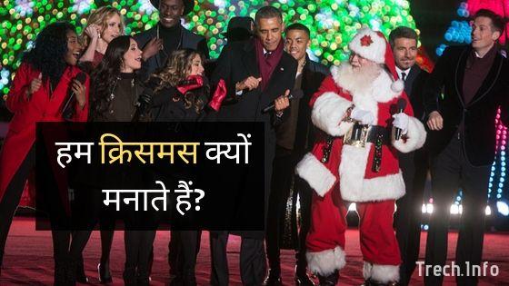 क्रिसमस क्यों मनाया जाता हैं   10 sentences about christmas in hindi