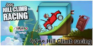 تحميل لعبة Hill Climb racing apk مهكرة اخر اصدار للأندرويد