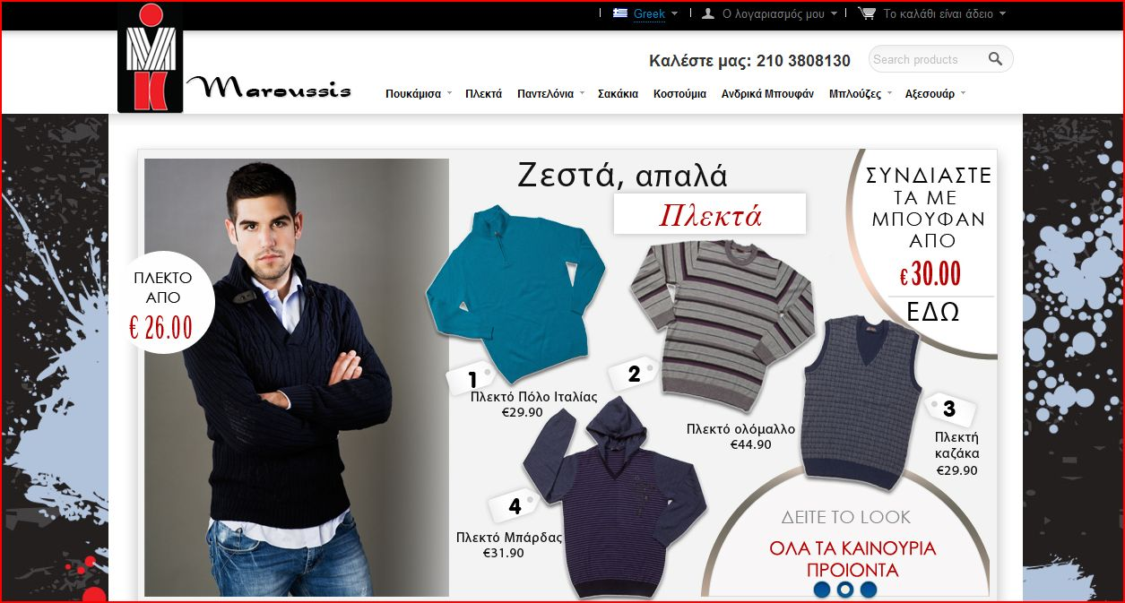 Kmaroussis Online Outlet - Εκπτώσεις 20 έως 50% σε μεγάλη ποικιλία από  ανδρικά πουκάμισα 37cfed31ce3