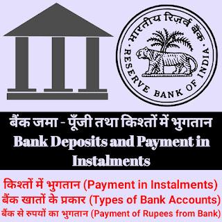 बैंक जमा - पूँजी तथा किश्तों में भुगतान कैसे करता हैं। (Bank deposits - How to pay in capital and installments)