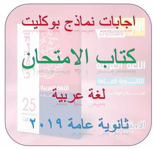 اجابات نماذج بوكليت كتاب الامتحان لغة عربية ثانوية عامة 2019