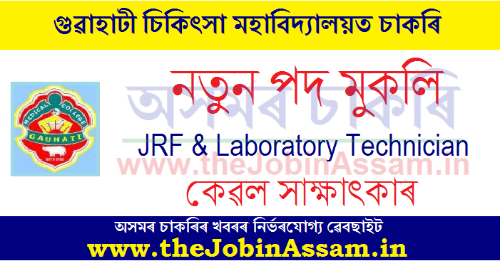 GMCH Guwahati Recruitment 2020: