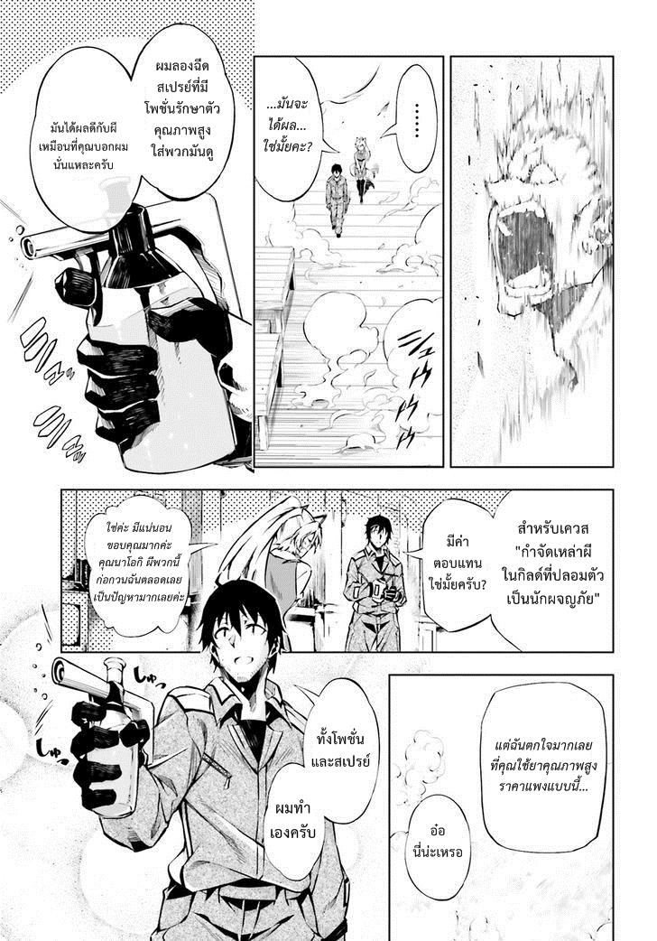 อ่านการ์ตูน Exterminator 2 ภาพที่ 9