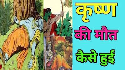 Krishna ki mout kaise hui